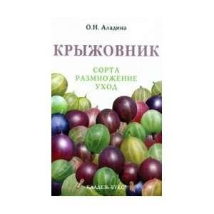 / Kryzhovnik (9785933953586): Aladina Olga Nikolaevna: Books