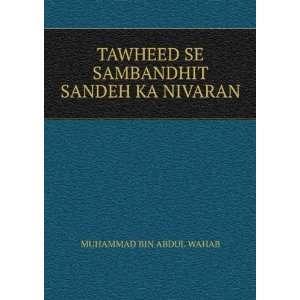 SE SAMBANDHIT SANDEH KA NIVARAN: MUHAMMAD BIN ABDUL WAHAB: Books