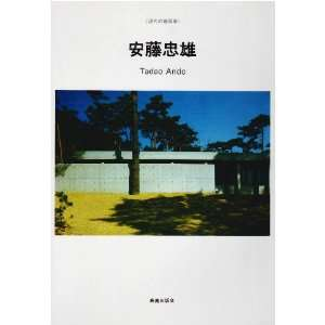 no kenchikuka) (Japanese Edition) (9784306041349) Tadao Ando Books