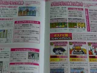Mega Man Battle Network 3 RockMan EXE Battle Masters