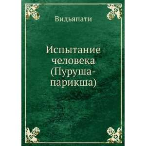 Ispytanie cheloveka. (Purusha pariksha) (in Russian