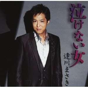 Masaki Aikawa   Nakenai Onna / Koi No Nukegara [Japan CD