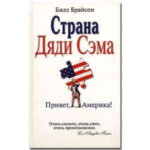 Strana Dyadi Sema. Privet, Amerika Brajson B. Books