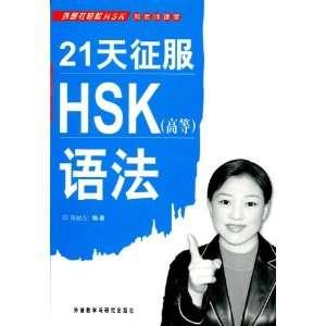 Prepare for HSK Grammar Test in 21 Days (Advanced