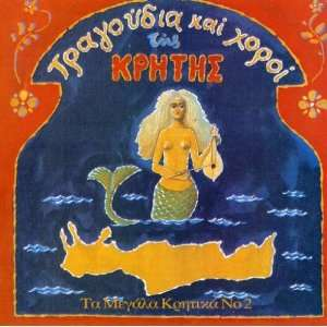 Tragoudia Kai Horoi Tis Kritis Various Artists Music