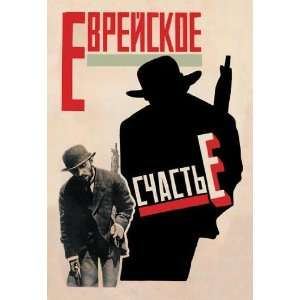 By Buyenlarge Jewish Luck   Russian Film 20x30 poster