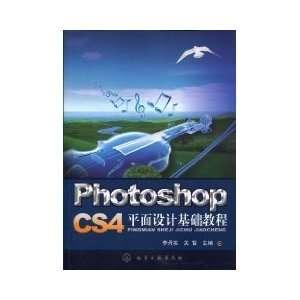 Photoshop CS4 Graphic Design Essentials [paperback