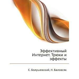 Effektivnyj Internet. Tryuki i effekty (in Russian