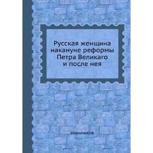 Russkaya zhenschina nakanune reformy Petra Velikago i