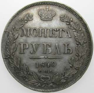 Russia   1 Rouble 1840 СПБ HГ Good Grade & Beautiful toning