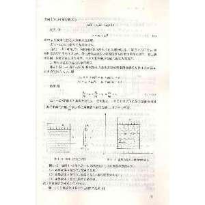 Hydraulic and Pneumatic Transmission (9787118072938) XIE