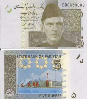 Pakistan P NEW, 5 Rupee, Gwadar sea port, 2008