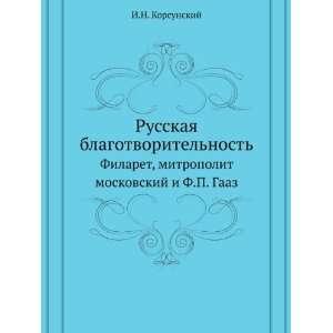 Russkaya blagotvoritelnost. Filaret, mitropolit