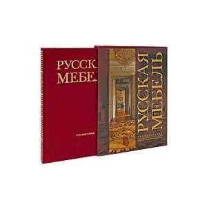 box) / Russkaya mebel (v futlyare) (9785894800400): Iraida Bott: Books