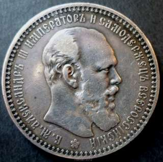 RUSSIA , 1 Rouble 1892, Silver, Alexander III. (1881 1894) VF