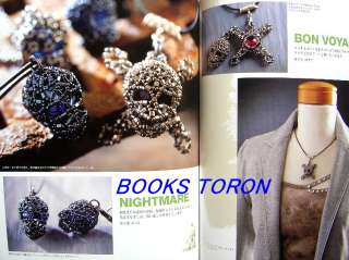 RAREComplex Beads Cool Accessories Shizuya /Japanese Beads Book/228
