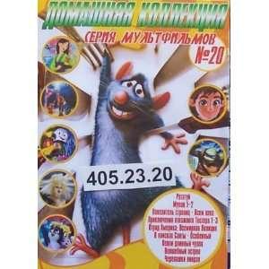 Russian Children PAL DVD * mulfilmy * d.405.23.20