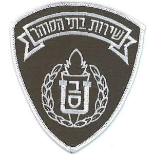 ISRAEL ARMY MILITARY ISRAEL PATCH RARE IRON ON