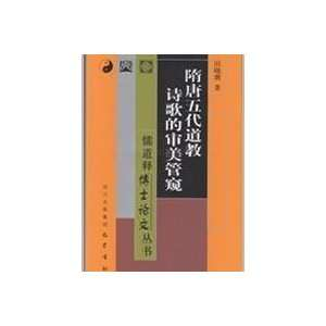 Sui Aesthetic Poetic Glimpse of Taoism (Paperback