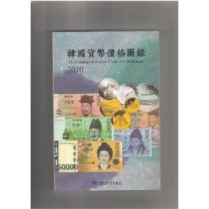 The Catalog of Korean Coins and Banknotes 2010 (Korean