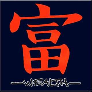Japanese Chinese Wealth Symbol Shirt S L,XL,2X,3X,4X,5X