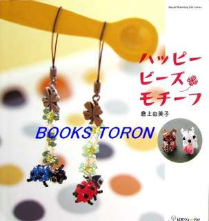 Happy Beads Motif   Clover, Fruitetc./Japanese Beads Craft Pattern