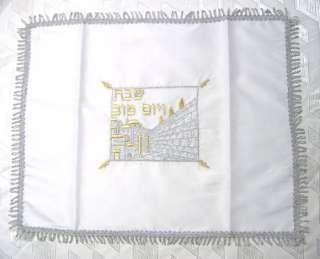 Judaica CHALLAH BREAD COVER Jerusalem Israel Jewish Judaica Gift