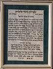 Jewish Judaica old handmade parchment Amulet Shiviti, vintage Gold