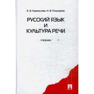 Russian Language Russkiy Yazyk The 17