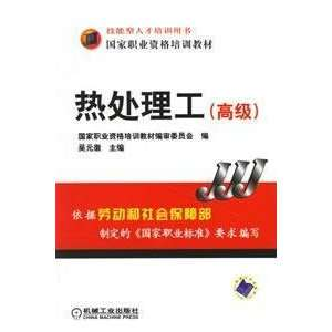 Engineering (Advanced) (9787111204886): GUO JIA ZHI YE ZI GE: Books