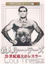 Budovideos   Lou Thesz Retro Pro Wrestling Part 1 DVD