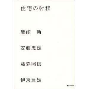 9784887062740) Arata Isozaki, Terunobu Fujimori, Tadao Ando Books